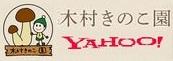 木村きのこ園Yahoo!ショップ